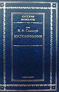 Соллогуб В. А. Воспоминания